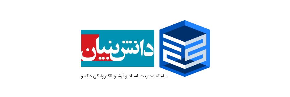 سامانه دانش بنیان مدیریت اسناد و آرشیو الکترونیک داکتیو